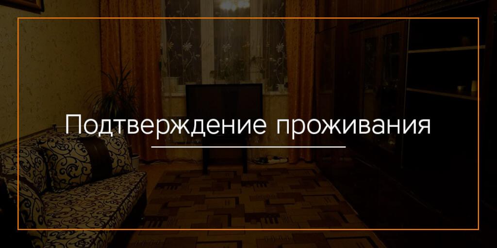 Подтверждение проживания Севастополь