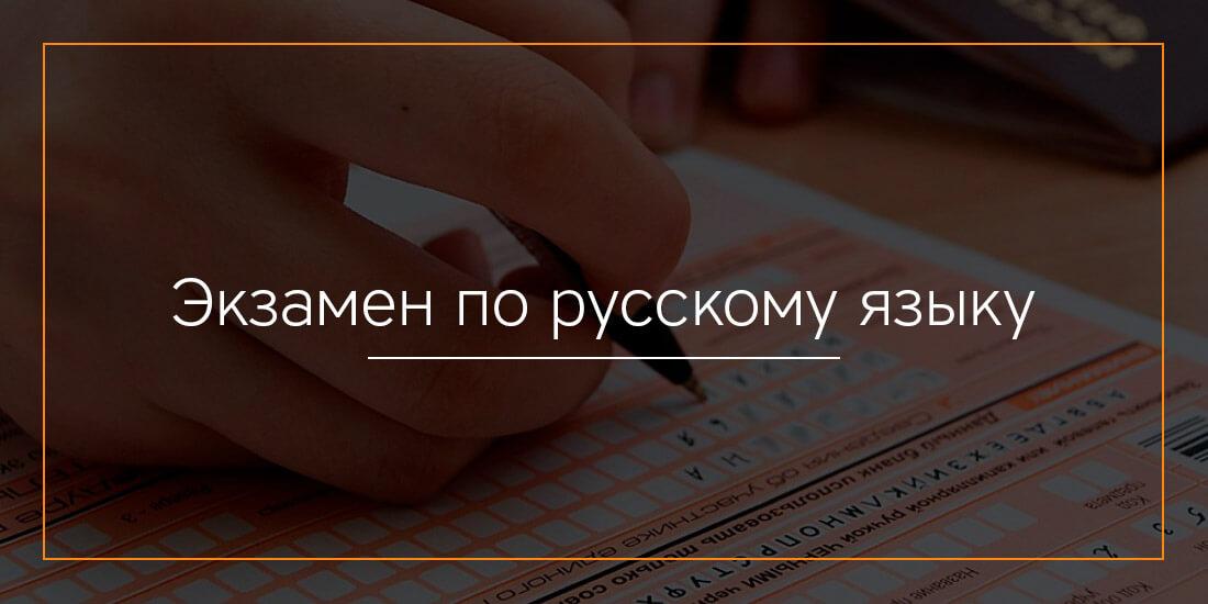 Экзамен по русскому языку Севастополь