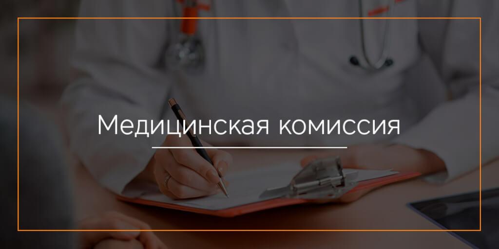 Медицинская комиссия Севастополь