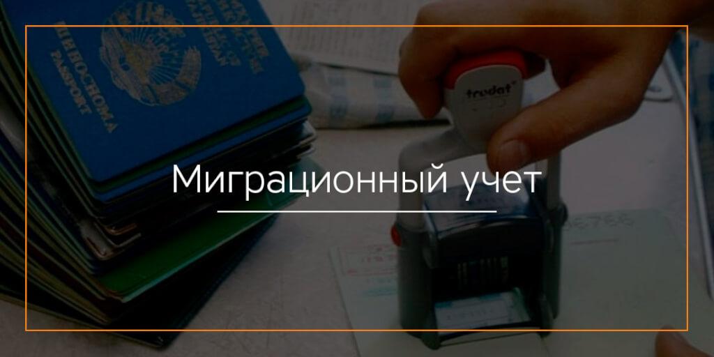 Миграционный учет Севастополь
