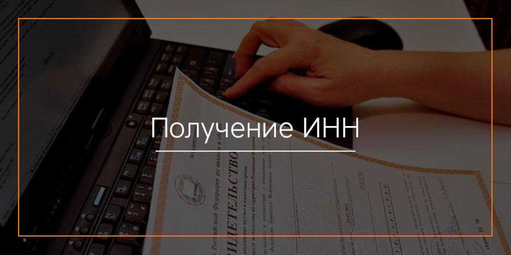 Получение ИНН Севастополь