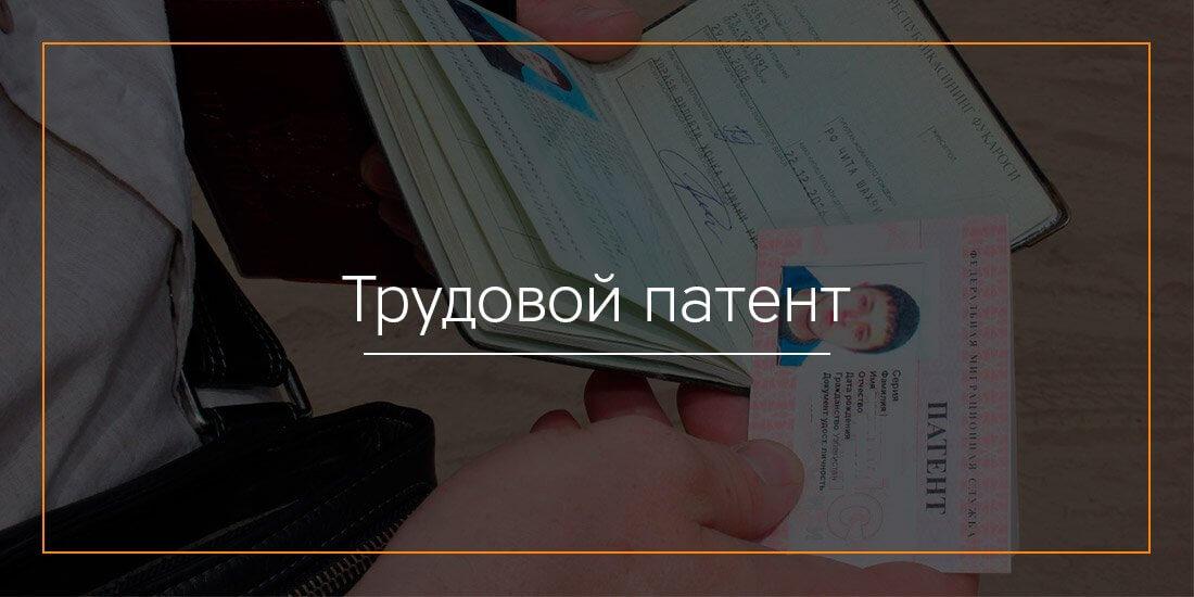 Трудовой патент