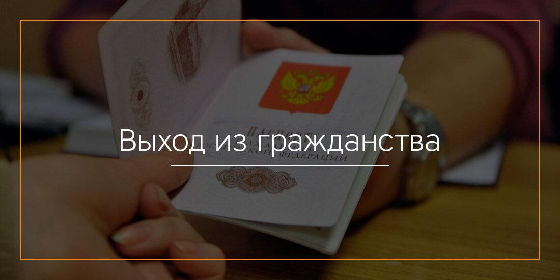 Выход из гражданства Севастополь